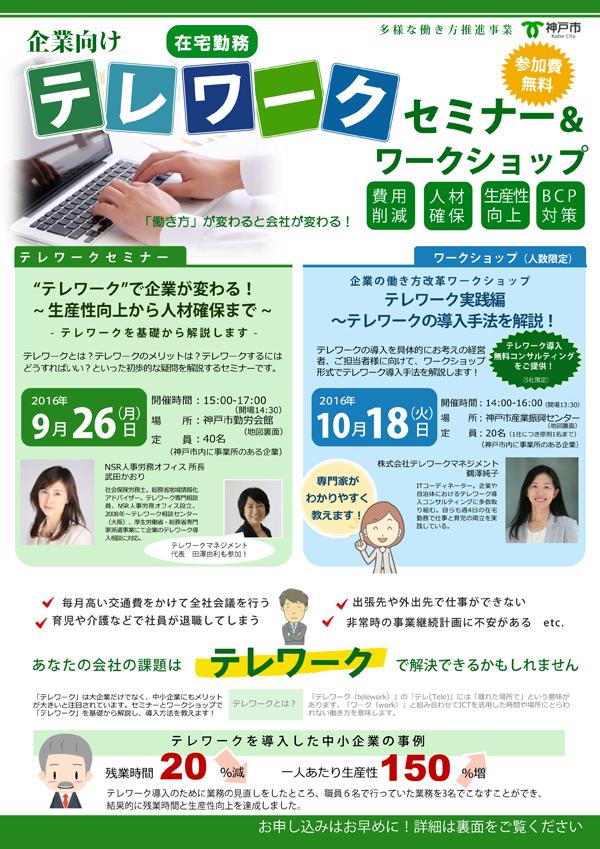 神戸市テレワークセミナー