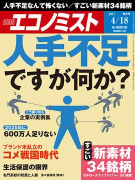 田澤由利執筆週間エコノミスト