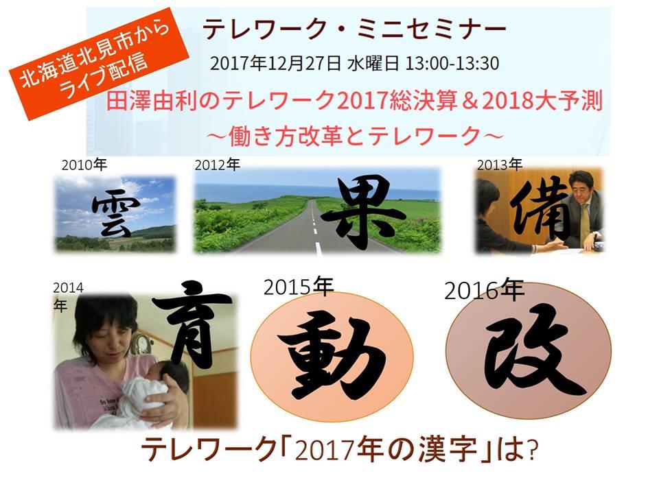 田澤由利のテレワークミニセミナー