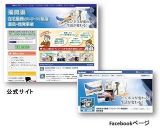 fukuokaWEB_20120622.jpg