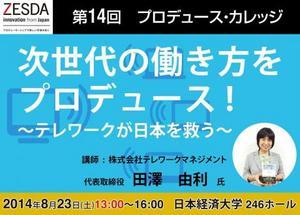 田澤由利講演(次世代の働き方をプロデュース)