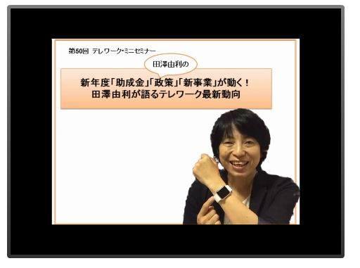 田澤由利が新年度のテレワーク最新動向を解説
