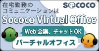 バーチャルオフィス|Sococo Virtual Office