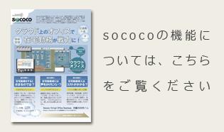 sococoのご紹介