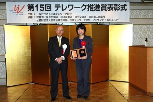 第15回テレワーク推進賞表彰式にて代表田澤由利