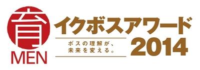 イクボスアワード2014ロゴ