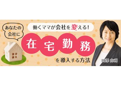 田澤由利インタビュー