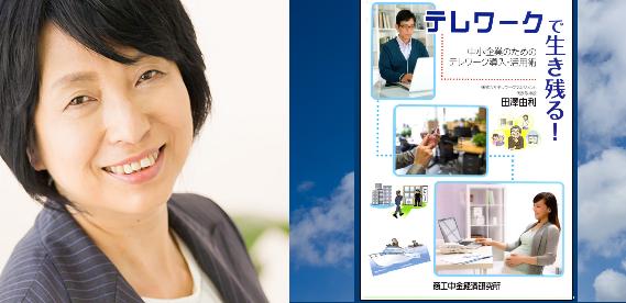 『テレワークで生き残る!中小企業のためのテレワーク導入・活用術 』発売のお知らせ