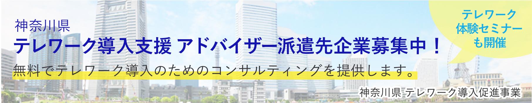 神奈川県テレワーク導入支援アドバイザー派遣先企業募集中!