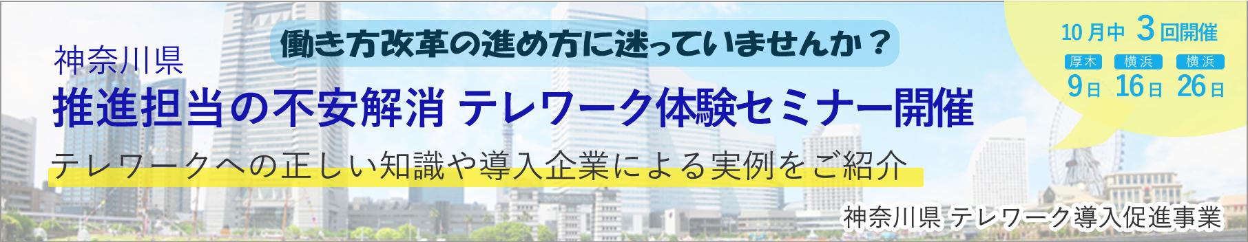 中小企業・経営視点のテレワーク体験セミナー開催│神奈川県テレワーク導入促進事業