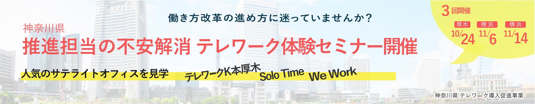 神奈川県テレワーク導入促進事業