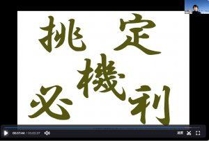 テレワーク、今年の漢字は?