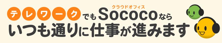 Sococoクラウドオフィス
