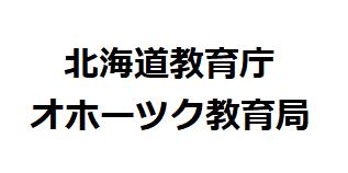 北海道教育庁