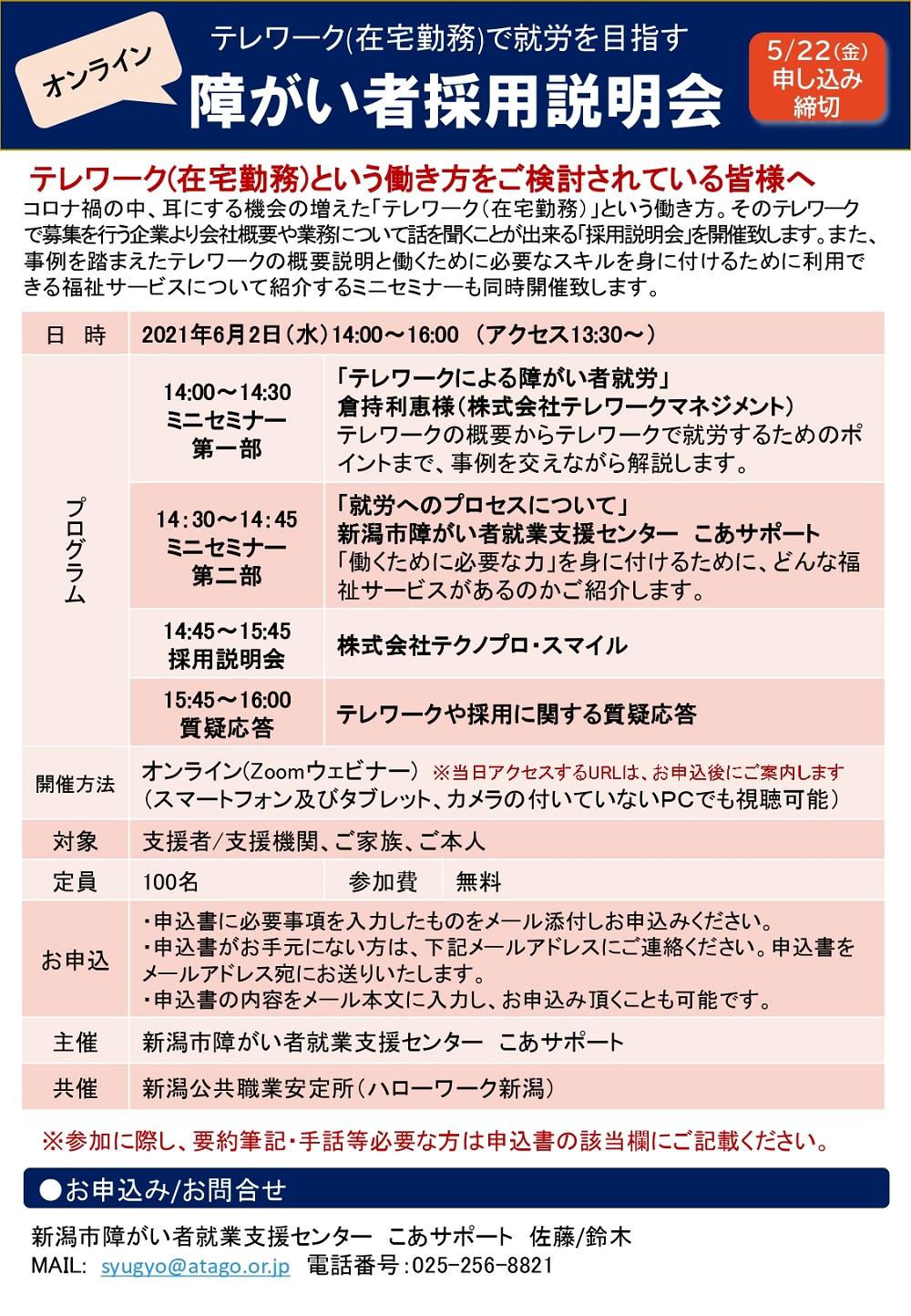 新潟県在住者対象のオンラインによるテレワークセミナー/採用説明会(6/2)