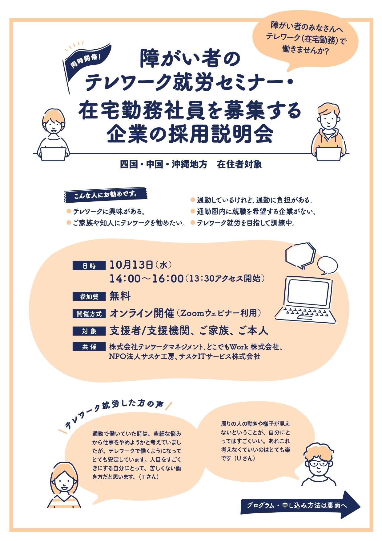 四国・中国・沖縄地方在住の障がい者対象「テレワークセミナー/採用説明会」