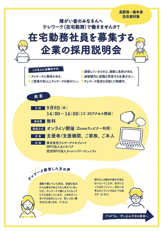 長野県&栃木県在住の障がい者対象